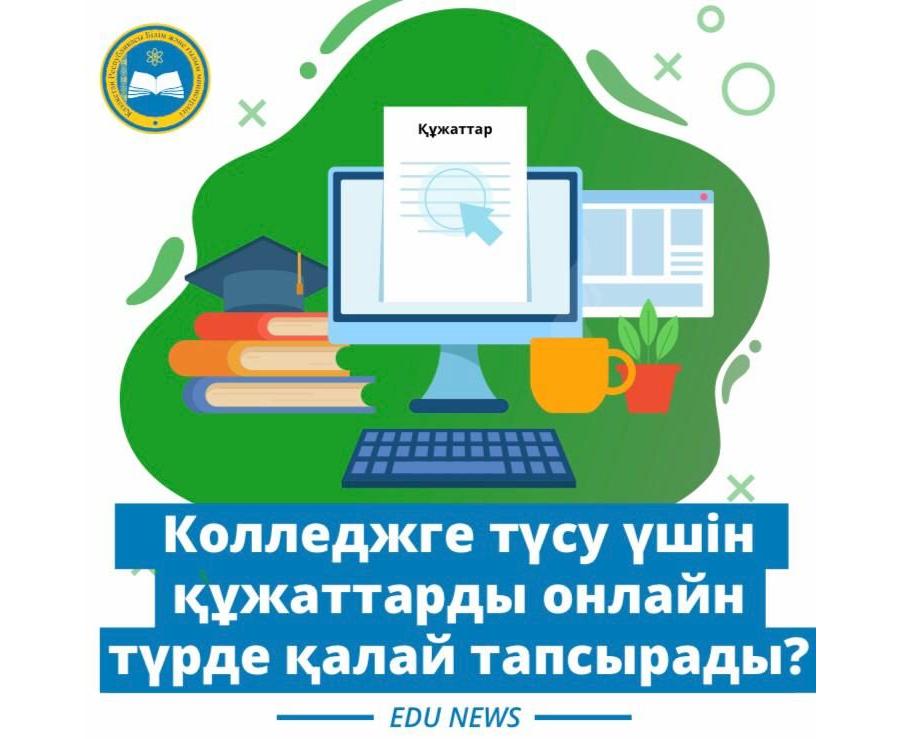 EGOV.KZ порталы арқылы онлайн режимінде құжаттарды тапсыру жөніндегі нұсқаулық